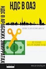 D-3Dth9S-Книга - НДС в ОАЭ - Обложка + лев. часть для обложки книги - РУС.jpg