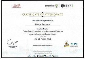 Дубайская конференция недвижимости 2