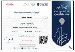 Сертификат брокера 2019-2020